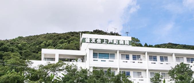上戸町病院の画像