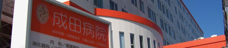 成田病院の画像