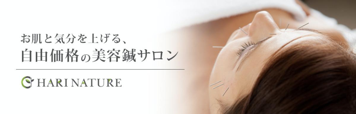 美容鍼サロン ハリナチュレ関西エリア江坂店の画像