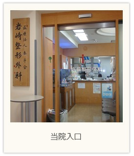 岩崎整形外科の画像