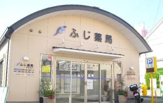 ふじ薬局東貝塚店の画像