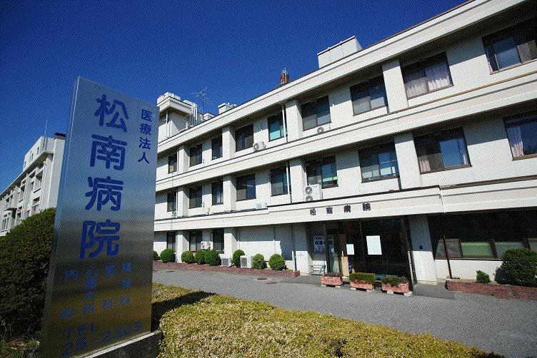 松南病院の画像