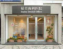 稲葉歯科医院(歯科助手の求人)の写真1枚目: