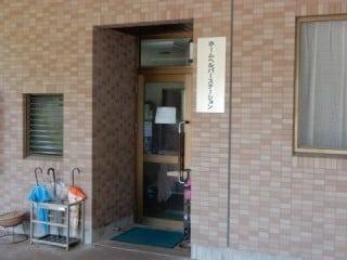 豊仙苑訪問介護センターの画像