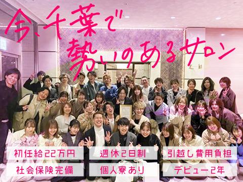 TREAT HAIR DESIGN 西船橋店(美容師の求人)の写真1枚目: