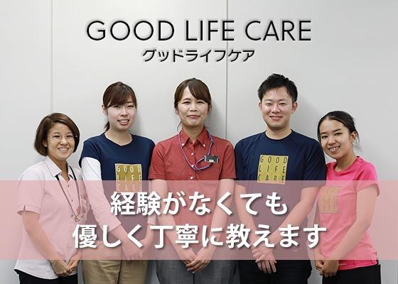 グッドライフケア訪問看護ステーション大阪の画像