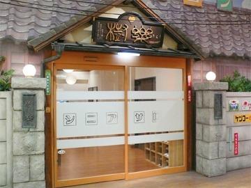 シニアサロン樹楽イオン 浦和美園店の画像