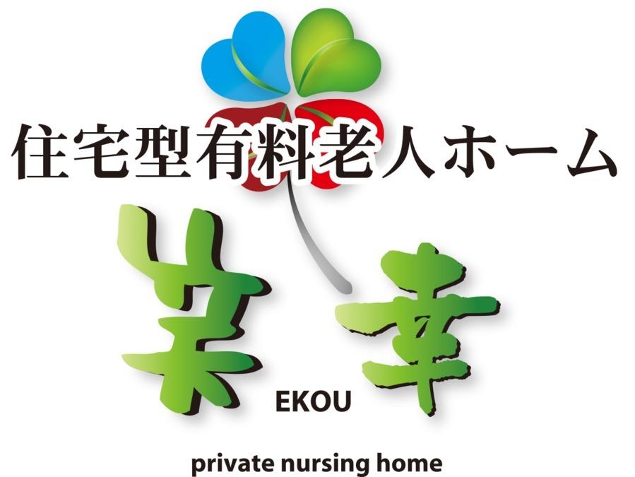 住宅型有料老人ホーム 笑幸(介護職/ヘルパーの求人)の写真: