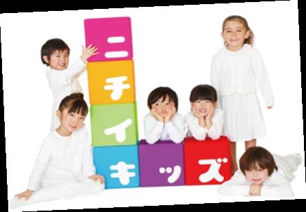 ニチイキッズさわやか日本橋浜町保育園の画像