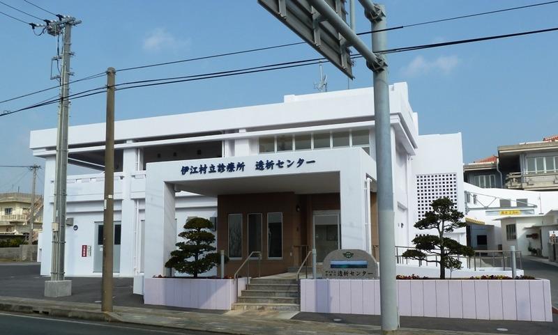 伊江村立診療所 透析センター(臨床工学技士の求人)の写真: