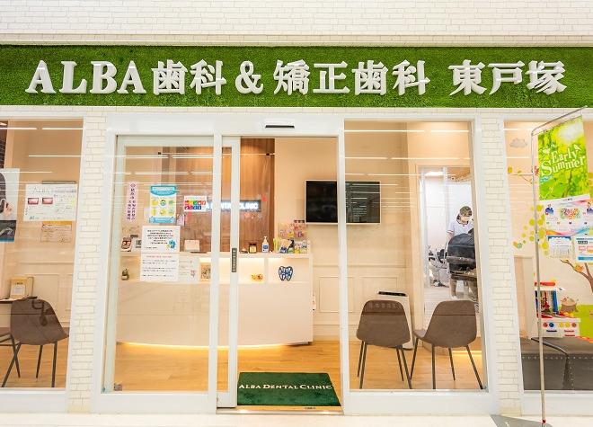 ALBA歯科&矯正歯科 東戸塚の画像
