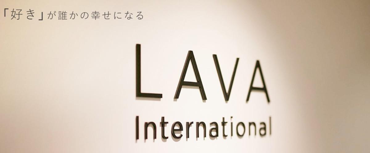 lava 金沢 文庫