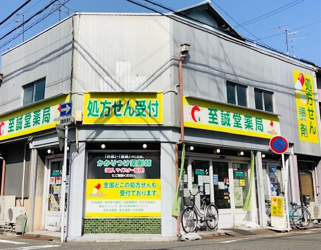 至誠堂薬局の画像
