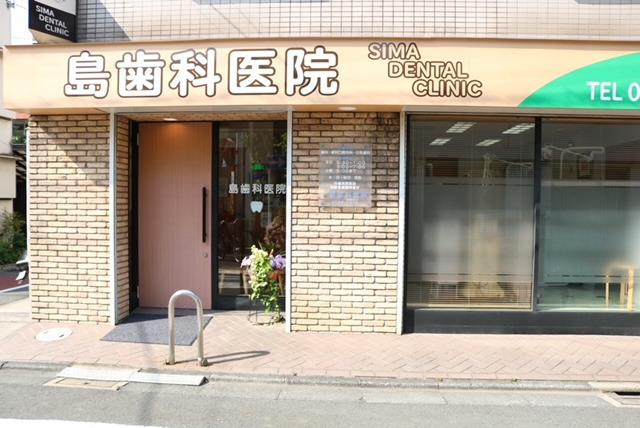 島歯科医院の画像