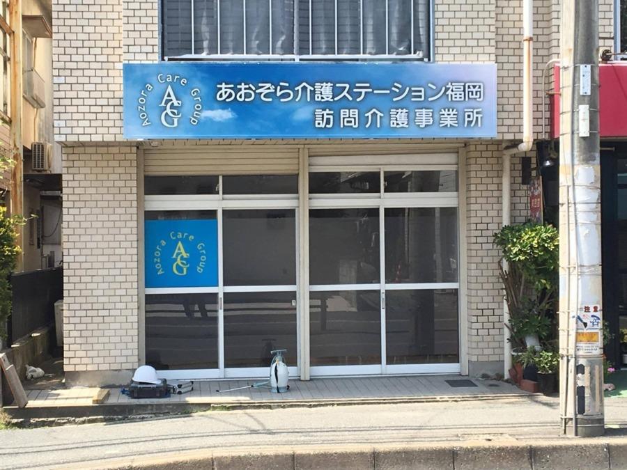 あおぞら介護ステーション福岡の画像