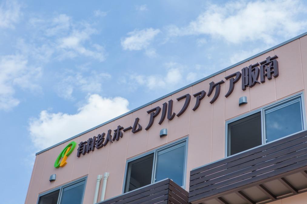 アルファケア阪南の画像