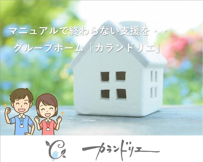 グループホーム カランドリエ松戸八柱の画像