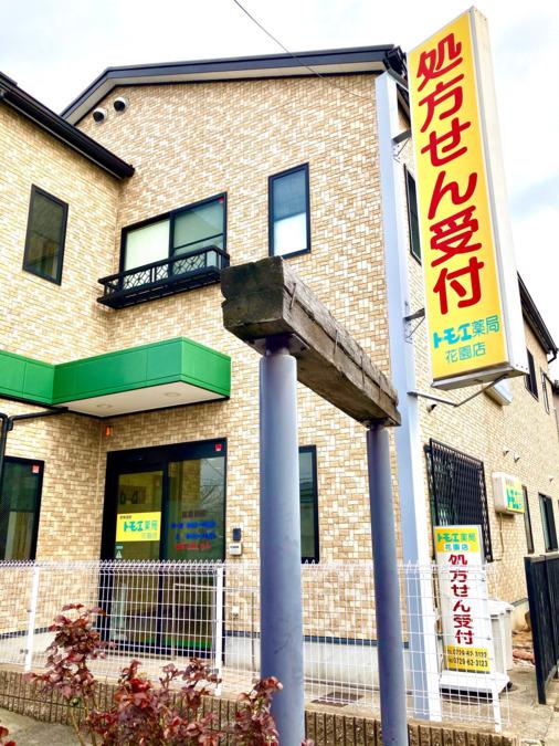 トモエ薬局花園店の画像