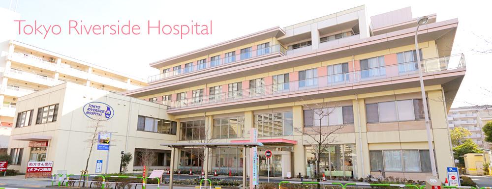荒木記念東京リバーサイド病院の画像