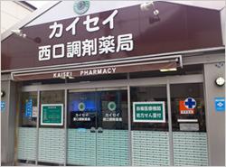 カイセイ西口調剤薬局の画像