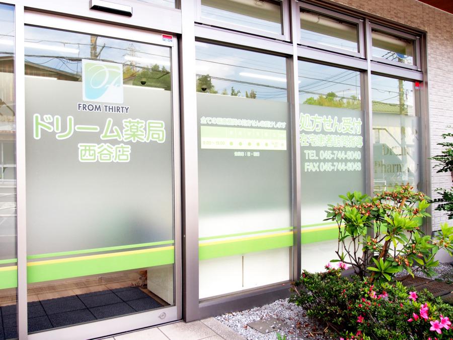 ドリーム薬局 西谷店の画像