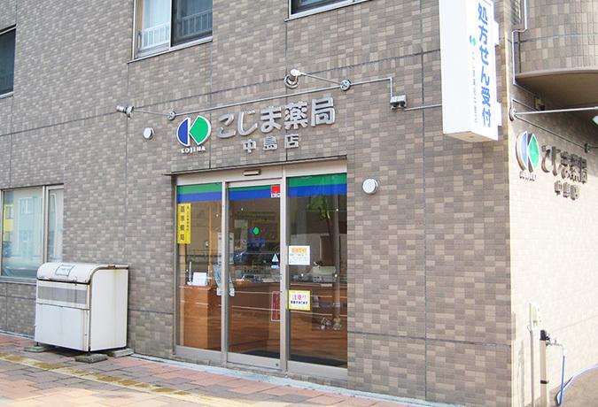 こじま薬局 中島店の画像