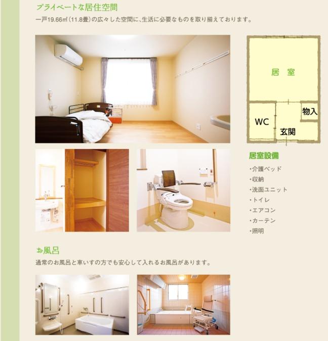 ふれあいハウス五反田の画像
