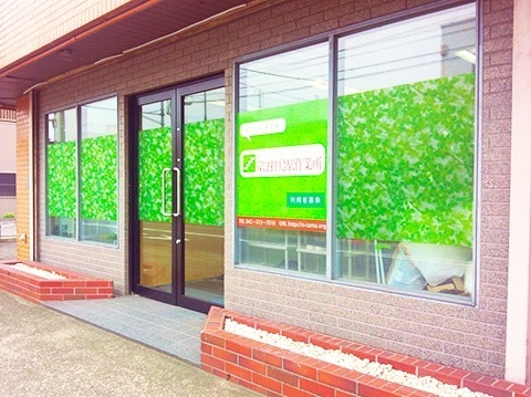就労センター第2拝島駅作業所の画像