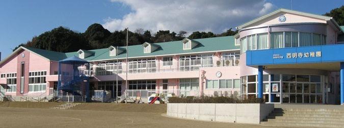 西明寺幼稚園の画像
