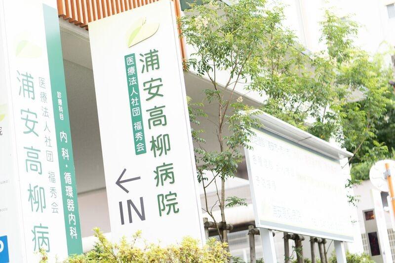 浦安高柳病院の画像