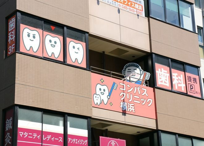 コンパスクリニック横浜の画像
