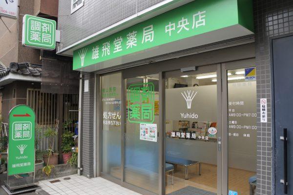 雄飛堂薬局 中央店の画像