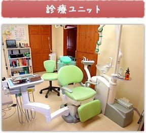 くろだ歯科・矯正歯科クリニックの画像