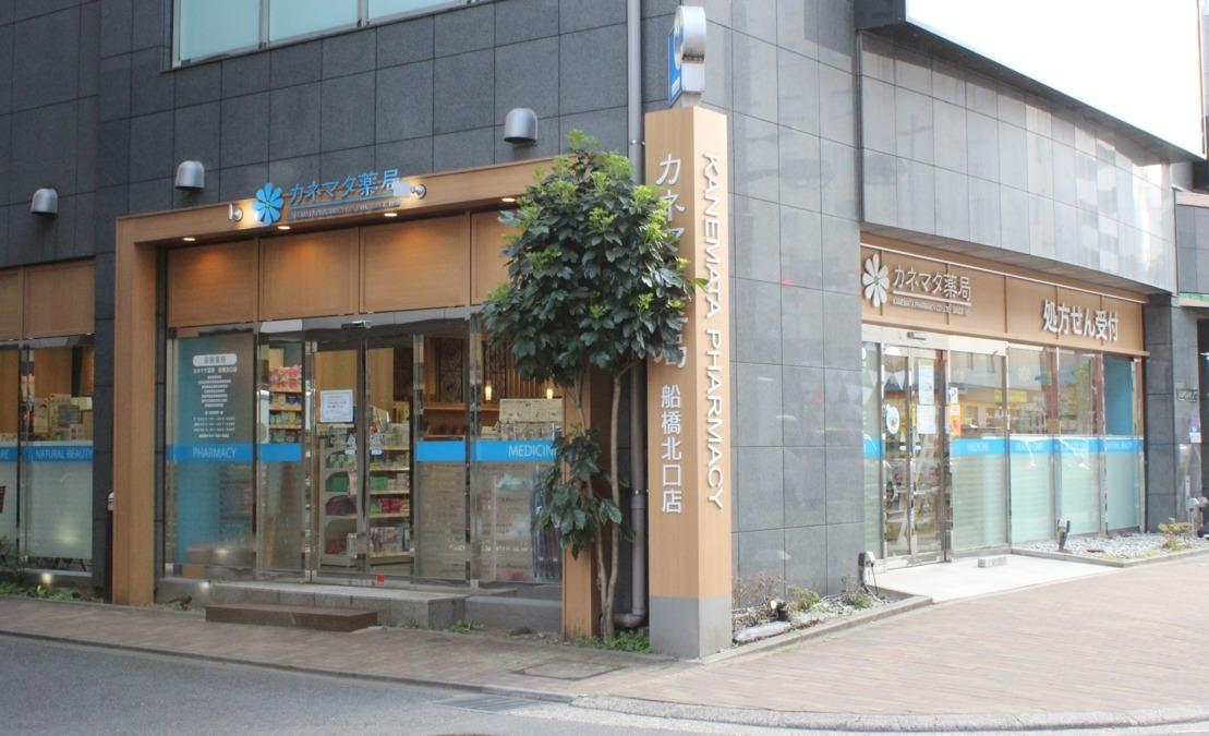 カネマタ薬局 船橋北口店の画像