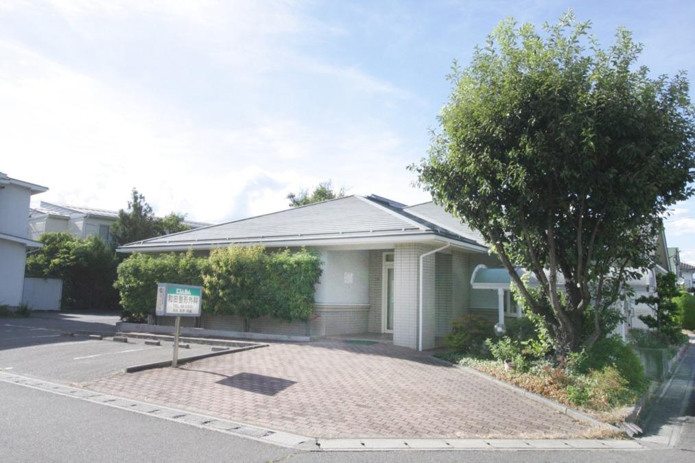 和田整形外科医院の画像