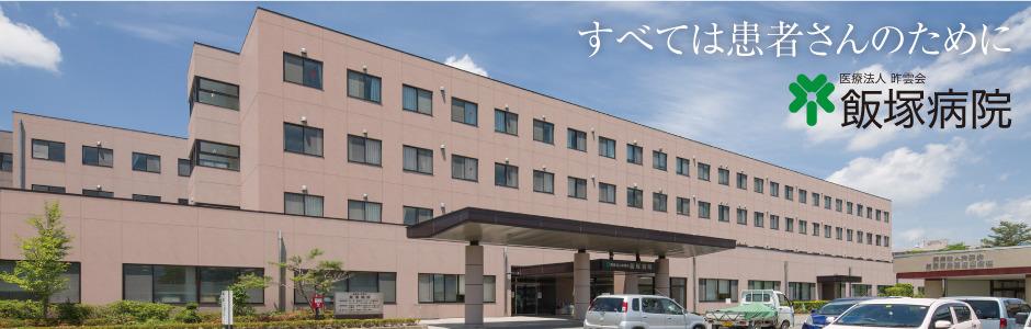 医療法人昨雲会飯塚病院の画像