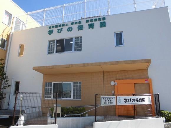 秋山・学びの保育園