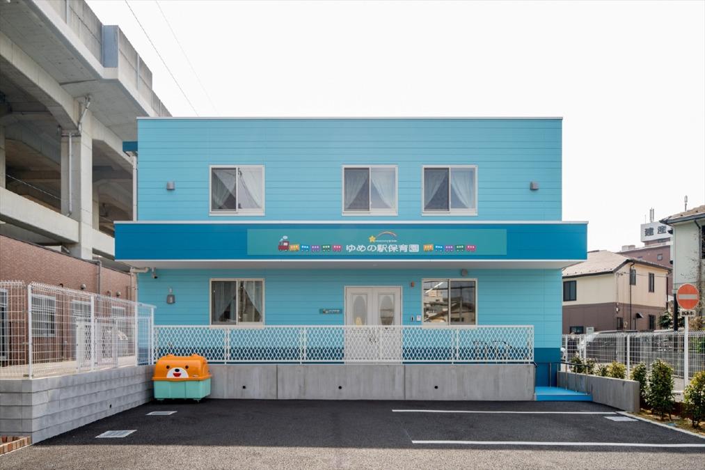 ゆめの駅保育園