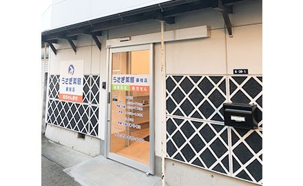 うさぎ薬局藤枝店の画像