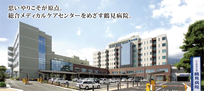 鶴見病院の画像