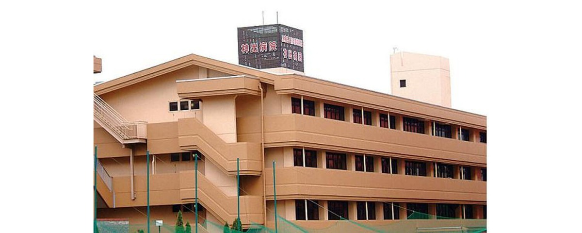 神出病院(医療ソーシャルワーカーの求人)の写真: