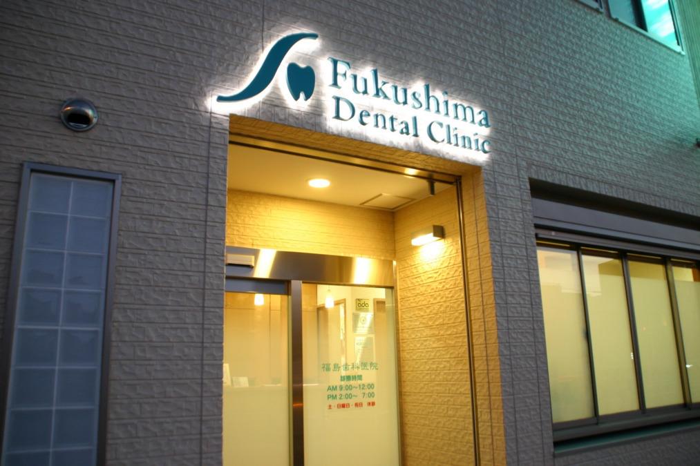 """福島歯科医院の写真1枚目:阪神バス西難波バス停""""前""""の福島歯科医院です。ご応募お待ちしています!"""