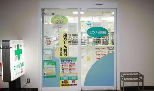 ミツバ薬局 垂水店の画像