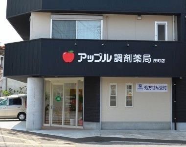 アップル調剤薬局 庄町店の画像