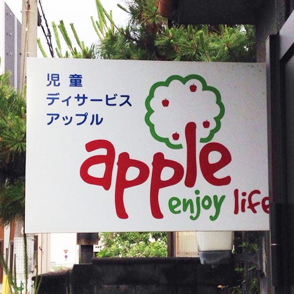 児童デイサービス アップルの画像
