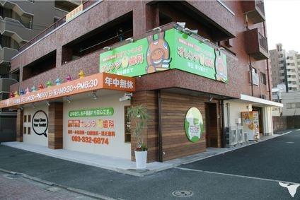 医療法人永孝会関門トンネル前オレンジ歯科の画像