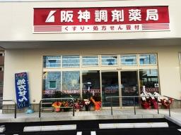 I&H株式会社 阪神調剤薬局 末広ファーマシー店の画像
