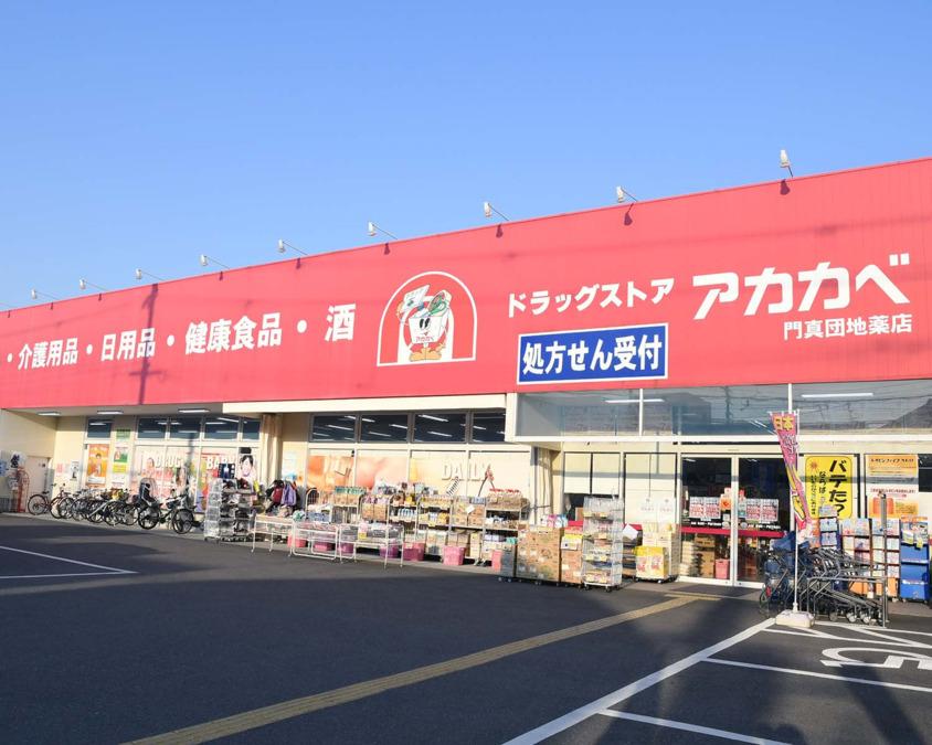 アカカベ薬局 門真団地店の画像