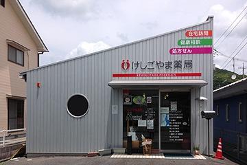けしごやま薬局の画像