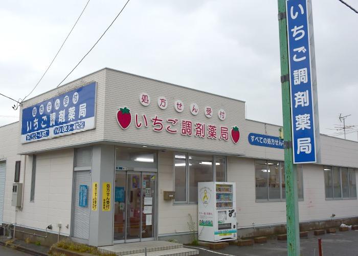株式会社至誠堂下山薬局本店 いちご調剤薬局の画像